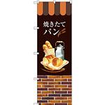 のぼり旗 焼きたてパン 下段がレンガ柄(SNB-2924)