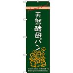 のぼり旗 天然酵母パン 緑地 下段にパンのイラスト(SNB-2927)