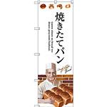 のぼり旗 焼きたてパン 下段にパンを持った人のイラスト(SNB-2930)