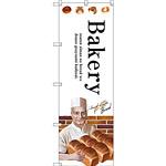 のぼり旗 Bakery 人物イラスト付 (SNB-2932)