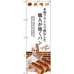 のぼり旗 職人が焼くパン (SNB-2938)
