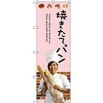 のぼり旗 焼きたてパン ピンク色 下段に写真(SNB-2942)