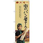 のぼり旗 街のパン屋さん 女性写真 (SNB-2944)
