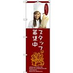 のぼり旗 スタッフ募集中(パン屋さん向け) 女性写真 (SNB-2947)