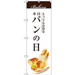 のぼり旗 パンの日 (SNB-2951)