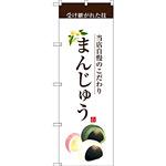 のぼり旗 まんじゅう (茶文字) (SNB-2958)