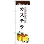 のぼり旗 カステラ 当店自慢の手づくり  (SNB-2964)
