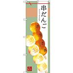 のぼり旗 串だんご イラスト中心 (SNB-2973)