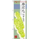 のぼり旗 串だんご (ずんだ) (SNB-2974)