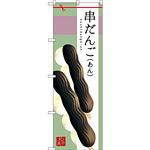 のぼり旗 串だんご (あん) (SNB-2975)