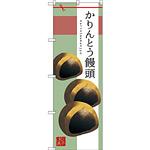 のぼり旗 かりんとう饅頭 イラスト中心 (SNB-2981)
