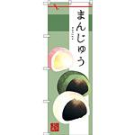 のぼり旗 まんじゅう イラスト (SNB-2982)