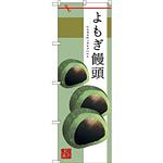のぼり旗 よもぎ饅頭 イラスト (SNB-2983)