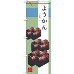 のぼり旗 ようかん イラスト (SNB-2986)