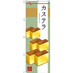 のぼり旗 カステラ イラスト 和柄 (SNB-2987)