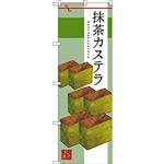 のぼり旗 抹茶カステラ (SNB-2989)
