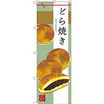 のぼり旗 どら焼き イラスト中心 和柄 (SNB-2990)