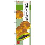 のぼり旗 抹茶どら焼き (SNB-2992)