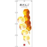 のぼり旗 串だんご (白地) (SNB-2995)