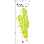 のぼり旗 串だんご (ずんだ) (白地) (SNB-2996)