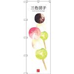 のぼり旗 三色団子 (白地) (SNB-3000)