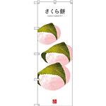 のぼり旗 さくら餅 (白地) (SNB-3001)