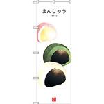 のぼり旗 まんじゅう (白地) (SNB-3004)