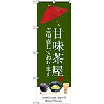 のぼり旗 甘味茶屋 (SNB-3016)