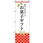 のぼり旗 お菓子ギフト (SNB-3035)