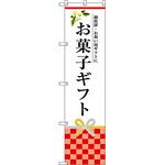 スマートのぼり旗 お菓子ギフト (SNB-3036)