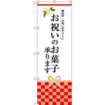 のぼり旗 お祝いのお菓子承ります (SNB-3037)