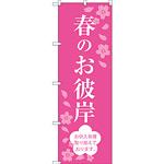 のぼり旗 春のお彼岸 (SNB-3045)