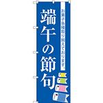 のぼり旗 端午の節句 (SNB-3055)