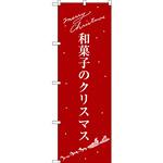 のぼり旗 和菓子のクリスマス (SNB-3061)