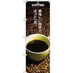 のぼり旗 COFFEE 美味しい珈琲で (SNB-3074)