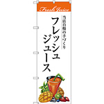 のぼり旗 フレッシュジュース 当店自慢の手づくり イラスト (SNB-3077)