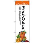 のぼり旗 Fresh Juice 白地 (SNB-3078)