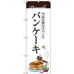 のぼり旗 パンケーキ 当店自慢の手づくり イラスト (SNB-3080)