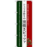 のぼり旗 窯焼きピッツァ (白地) (SNB-3088)