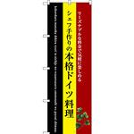 のぼり旗 本格ドイツ料理 (黄色地) (SNB-3090)