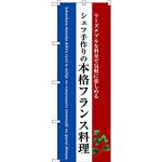 のぼり旗 本格フランス料理 (白地) (SNB-3091)