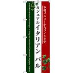 のぼり旗 イタリアン バル (三色) (SNB-3095)