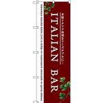 のぼり旗 ITALIAN BAR (赤) (SNB-3097)