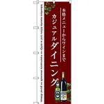 のぼり旗 ダイニング (SNB-3099)