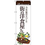 のぼり旗 街の洋食屋さん (ステーキ) (SNB-3107)