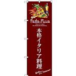のぼり旗 本格イタリア料理 (赤) (SNB-3109)