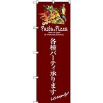 のぼり旗 各種パーティ (赤) (SNB-3110)