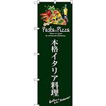 のぼり旗 本格イタリア料理 (緑) (SNB-3114)