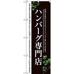 のぼり旗 ハンバーグ専門店 (二色) (SNB-3122)