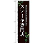 のぼり旗 ステーキ専門店 (二色) (SNB-3123)